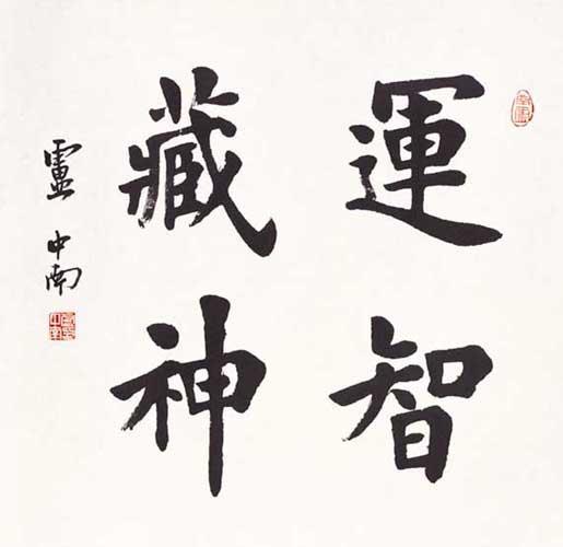 中国当代书法家卢中南书法作品欣赏图片