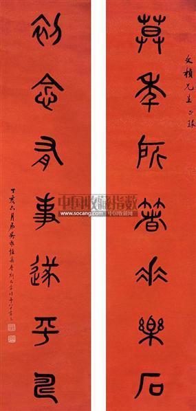 书法·篆书对联; 吴敬恒书法欣赏;; 行书七言对联 屏轴 水墨笺本; 图片