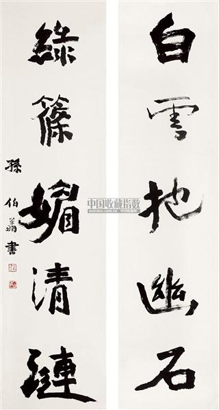 孙伯翔书法欣赏 孙伯翔书法作品图片