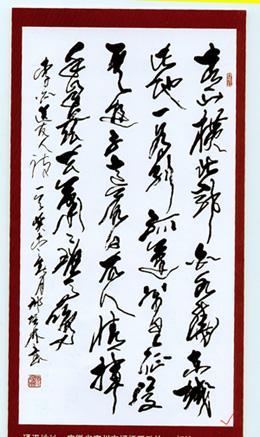 邢培林书法欣赏图片