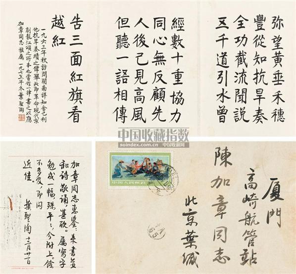 楷书七言律诗 镜心 水墨纸本-叶圣陶书法欣赏 叶圣陶书法作品图片