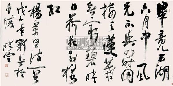 水墨兰亭古筝曲谱