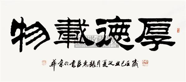 张惠臣,中国书法家协会会员,刘炳森书画大师弟子,中国北京书画院院长,刘炳森书画艺术研究协会主席,中国民主建国会北京市委员会会员。张惠臣先生自幼酷爱艺术、绘画、音乐、戏曲、建筑,尤其是对书法更是痴迷眷恋,先学颜、柳,后习二王。数十年临池不辍,奋力攀登。其小字颇见功底,性质流媚,行楷精细兼具,温之开润,行草秀美飘逸鼓之枯劲:大字造境新奇,端庄浑厚,风神洒落,笔笔到位。除此之外,张惠臣先生对隶书、篆书、象形字、变体字也很有研究,玄鉴印章,博采众家之精华,揉自家之底蕴,其作品适时前规,取会佳境,纵观张惠臣的书法,