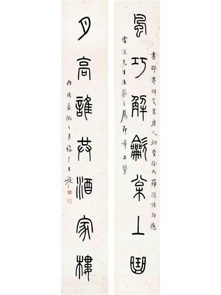 肏屄系小�_王禔书法欣赏