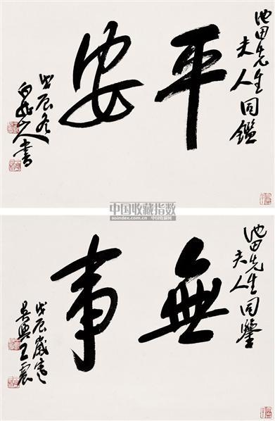 王震书法欣赏 王震书法作品