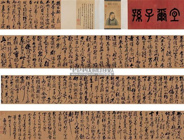 岳飞书法欣赏 岳飞书法作品