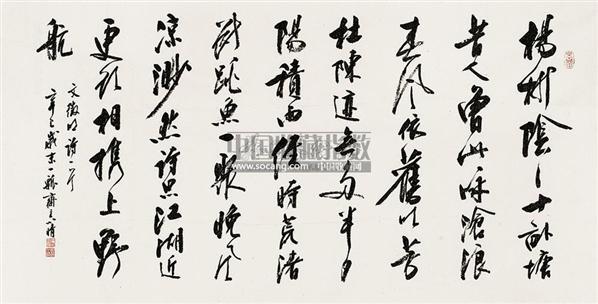 刘小晴书法欣赏 刘小晴书法作品
