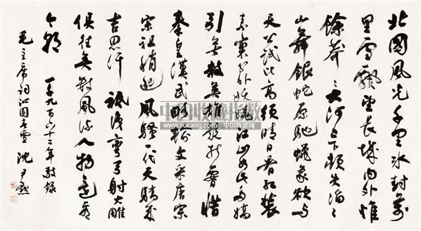 款识 毛主席词沁园春雪,以为上海国棉十厂革委会存一九六七年五月沈
