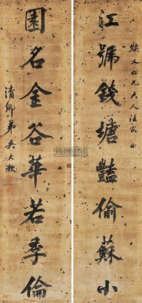 一步之遥二胡重奏谱-吴大澂 书法欣赏 书法作品