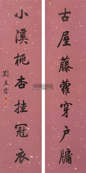 刘春霖书法欣赏 刘春霖书法作品图片