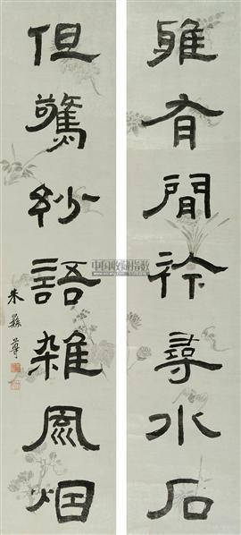 隶书七言联 对联 蜡笺 历史年代: 书法材质: 蜡笺 书法形式: 对联 尺图片