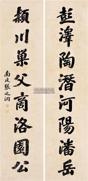 厘米尺_张之洞书法欣赏_张之洞书法作品