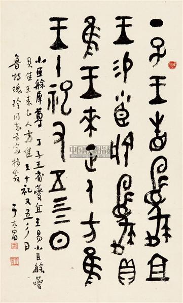 著录 古今名家书画集粹 p153,河南美术 霭嫔纭
