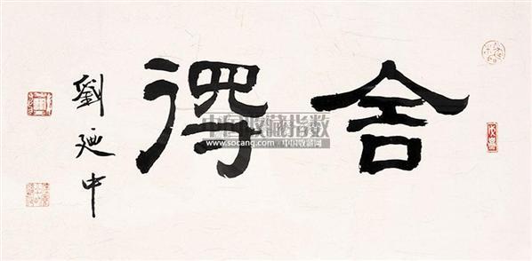 书法 舍得 镜心 设色纸本-刘乃中书法欣赏