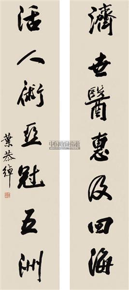 艺潭挹珠 中国书画名家精品集 一 文化艺术出版社