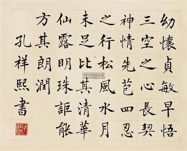 孔祥熙书法欣赏