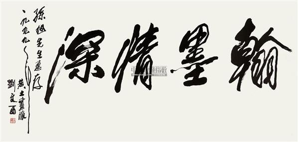 黄土情曲谱高贵鹏