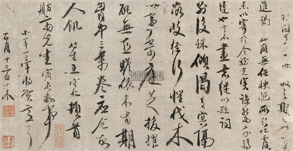 一个人万岁 张宇 吉他谱-历史年代:   书法材质:   纸本   书法形式:   镜心