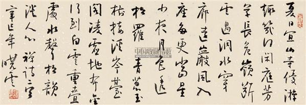 水墨兰亭钢琴简谱