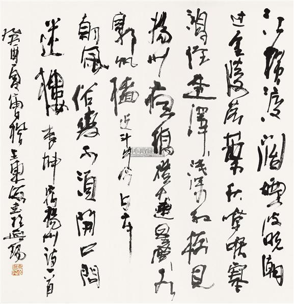 王东海书法欣赏