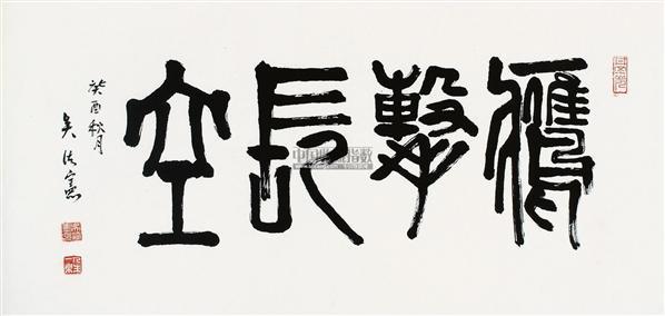 吴法宪书法_吴法宪书法欣赏 吴法宪书法作品