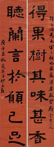 隶书七言对联 立轴 水墨红笺本 历史年代: 书法形式: 立轴 尺  寸图片