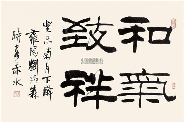 刘炳森书法作品精选分享展示图片