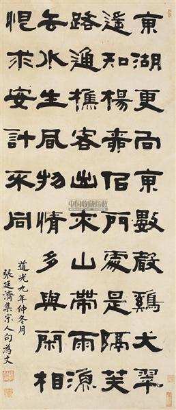 道光九年仲冬月张延济集宋人句为文  内容介绍: 张延济,原名汝林,一字