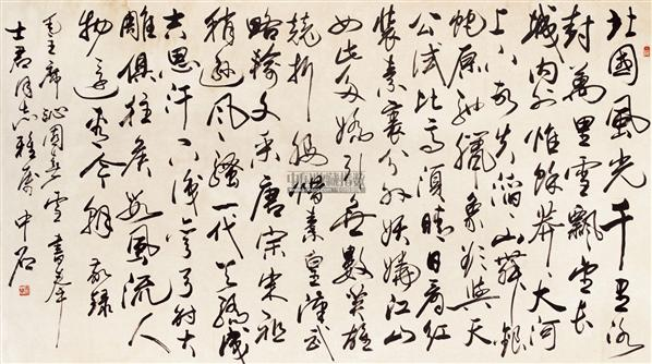 欧阳中石书法欣赏 欧阳中石书法作品