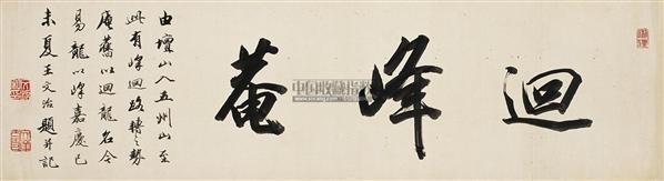王文治书法欣赏图片