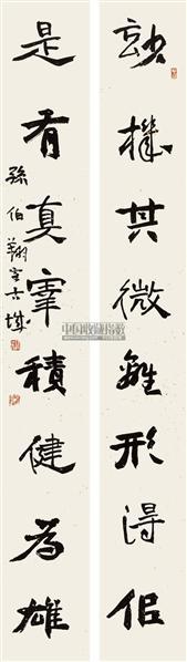孙伯翔书法欣赏_孙伯翔书法作品图片
