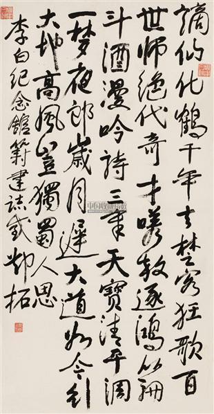 白鹤子-古诗-赏析
