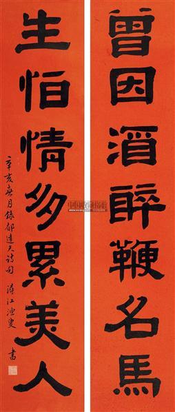 隶书七言联 对联 纸本 历史年代: 文革时期(大陆) 创作年代: 公元图片